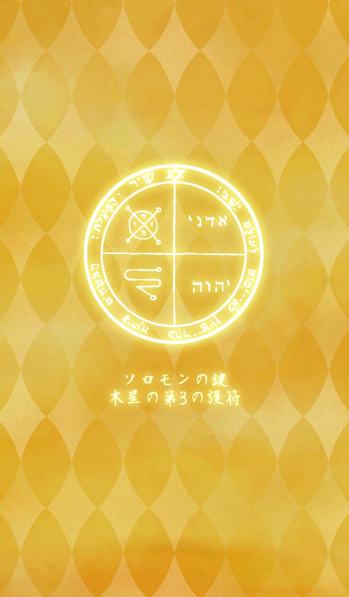 運気上昇★ソロモンの鍵★木星の第3の護符