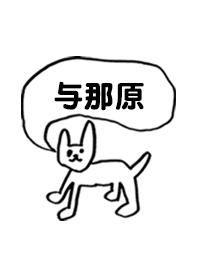 YONABARU by Irre Kosuya no.10903