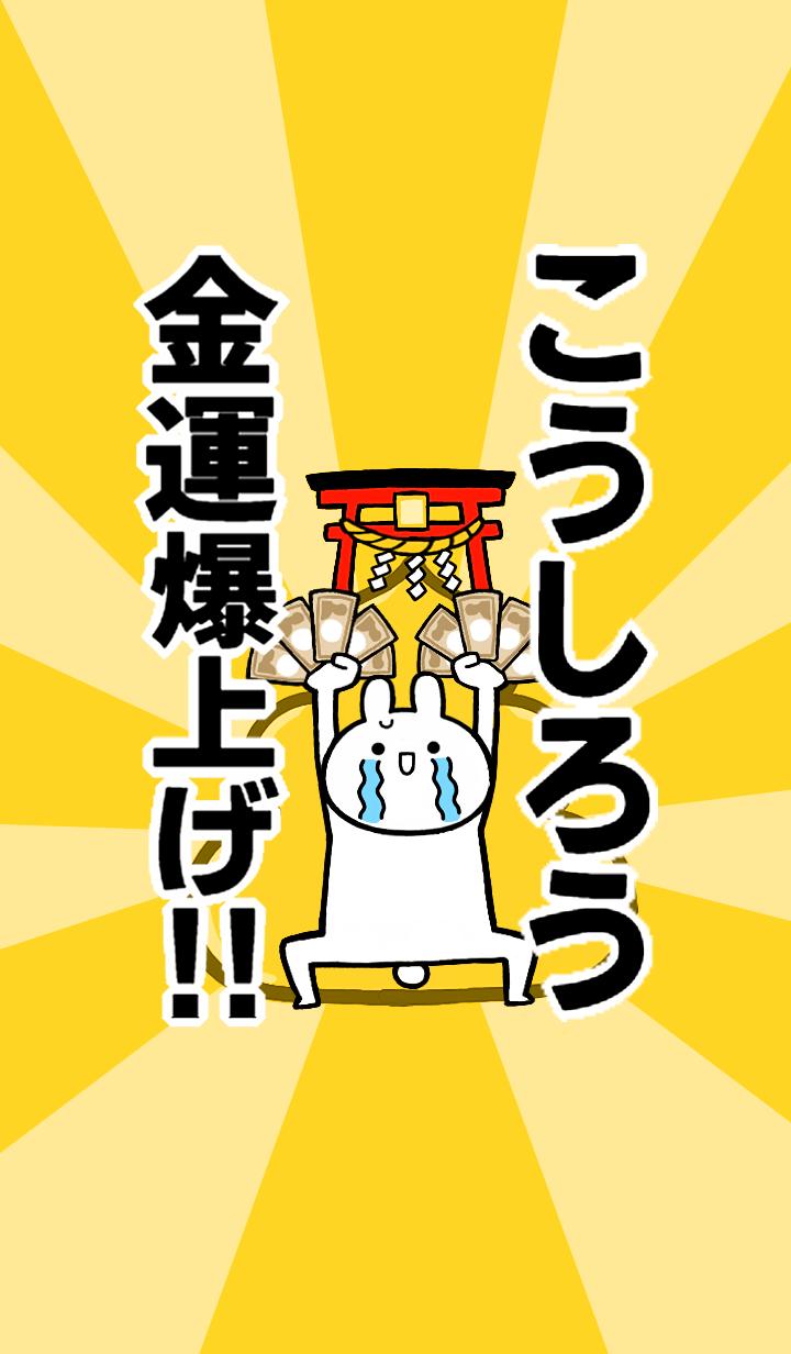 Fortune rise rabbit[Koushirou]