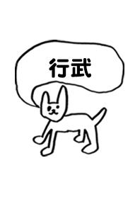YUKUTAKE by Irre Kosuya no.7177