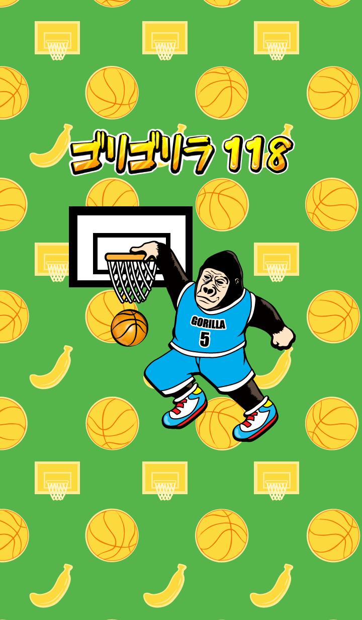 ゴリゴリラ118 バスケットボール編