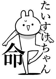 Like Themiie[Taisuke-cyan]