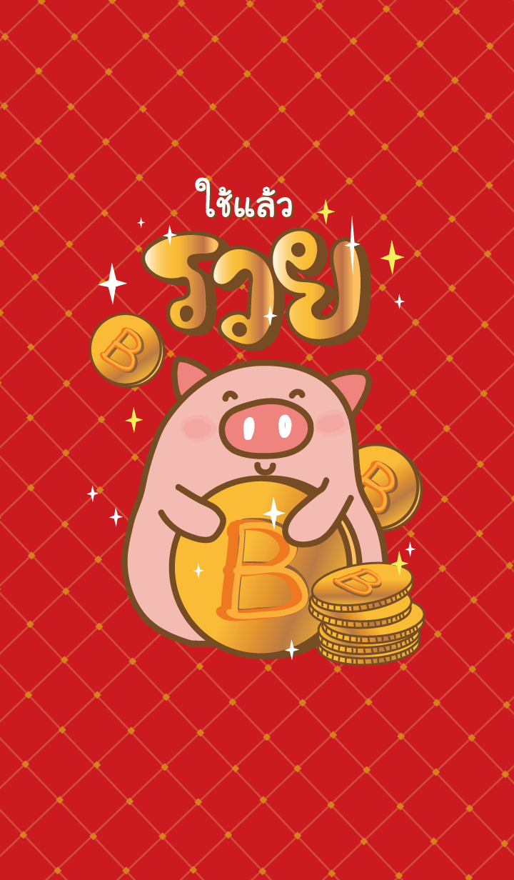Happy pinky pig.(Be rich)