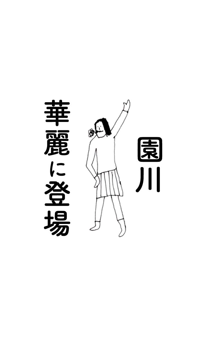SONOKAWA DAYO no.8081