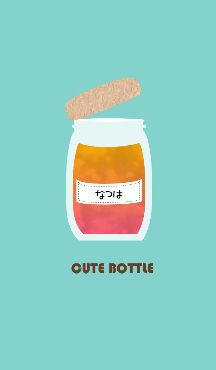 【なつは】の可愛い瓶