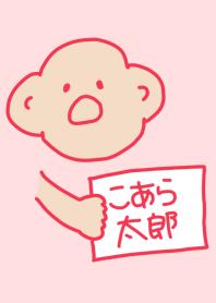Koara Taro Red Pink 9