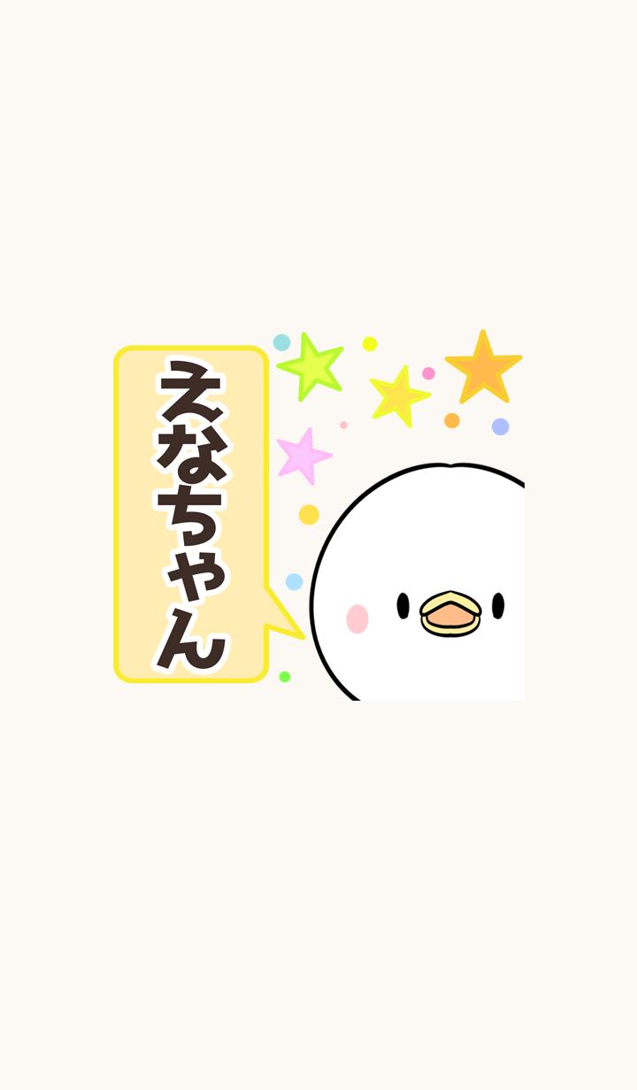 Enatyan Name Cute Theme