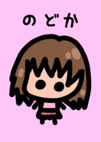 Nodoka's theme is very cute
