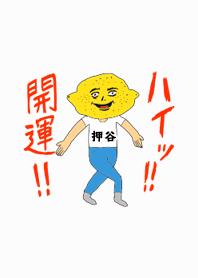 HeyKaiun OSHITANI no.7121