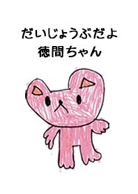 TOKUMA by s.s no.11051