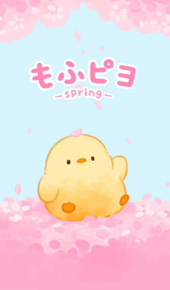 もふピヨ(春)