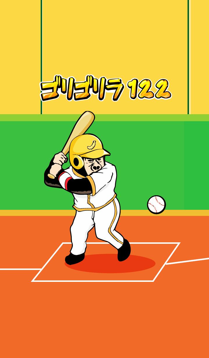 大猩猩大猩猩122棒球
