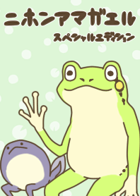 japanese tree frog-special edition-