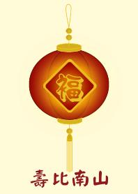 壽比南山(淺黃色)