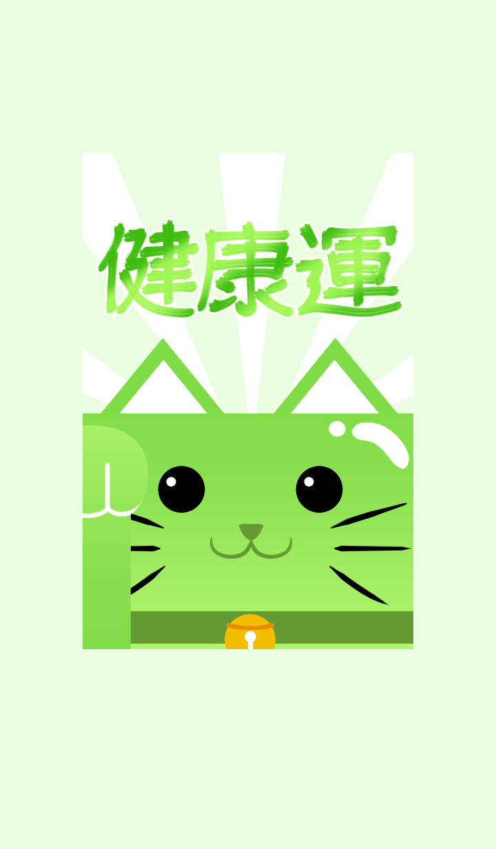 Beckoning cat -Health luck-