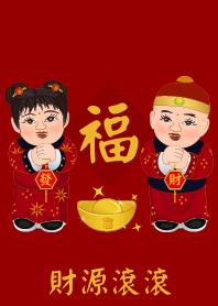 春节祝福语: 財源滾滾