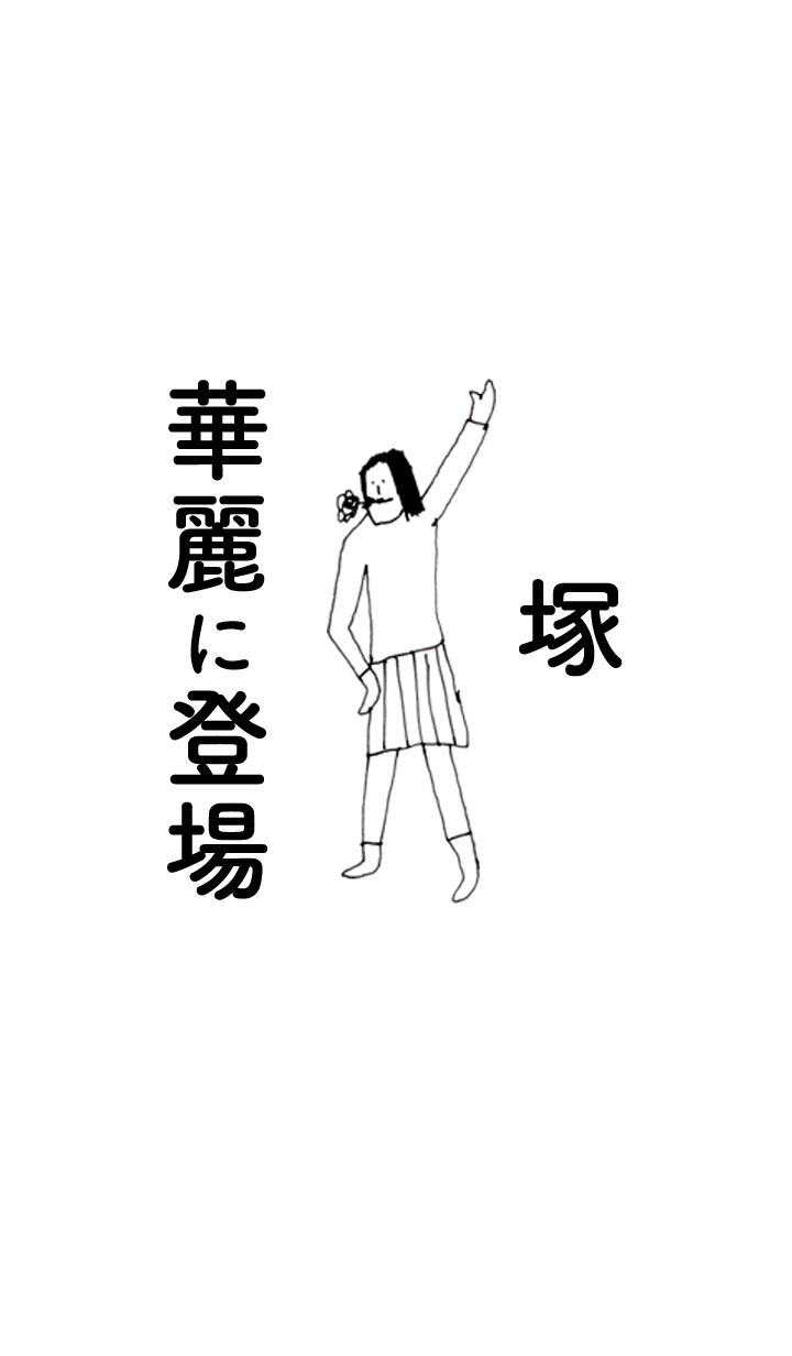 TSUKA DAYO no.8092
