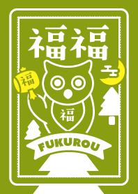 Fuku-Fuku(Lucky OWL) Green Tea Color.