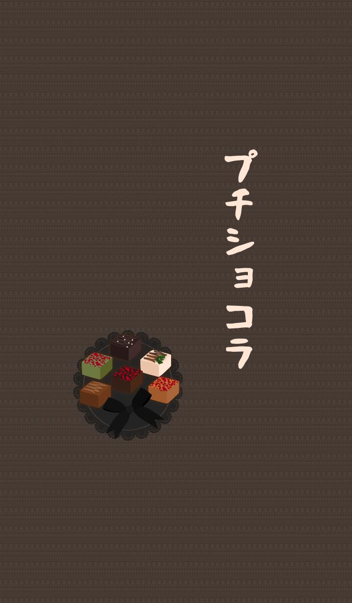 プチショコラ 02 + チョコ