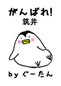 TSUKUI g.no.8471