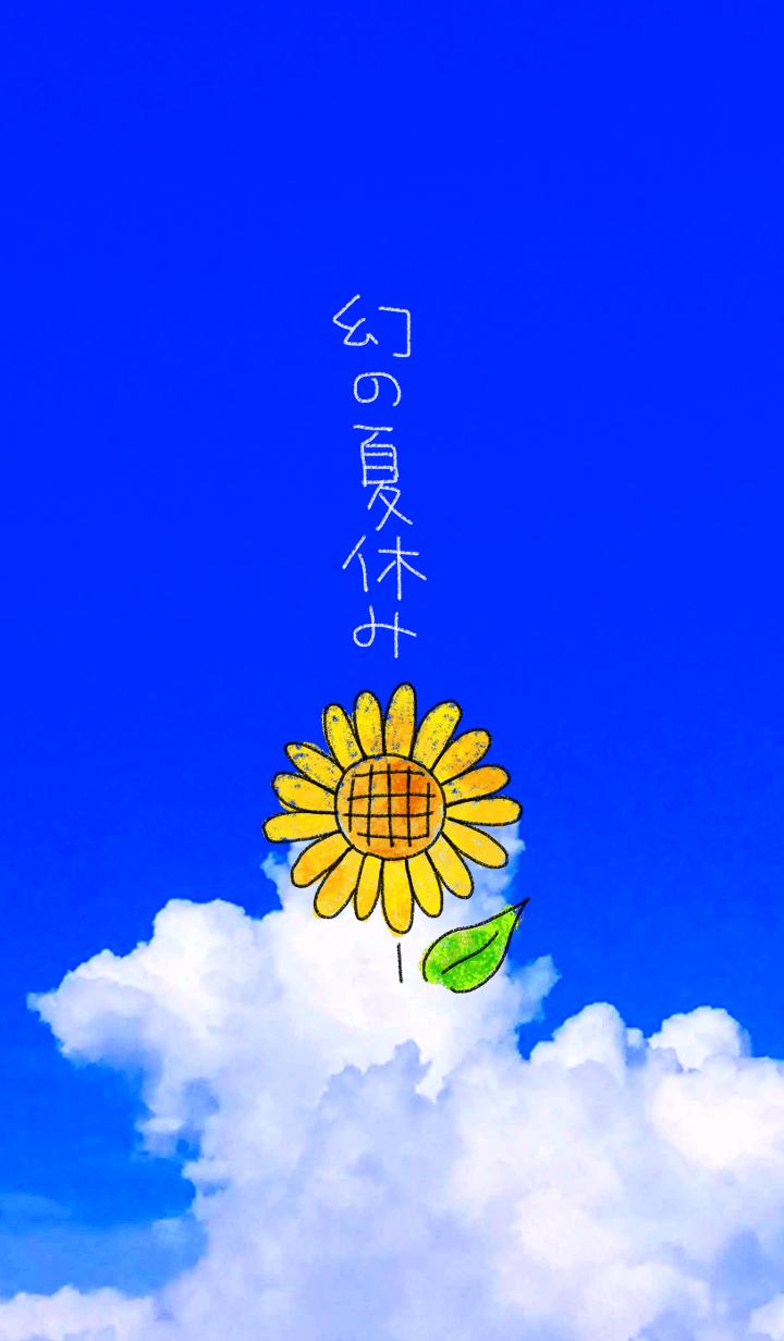 幻の夏休み