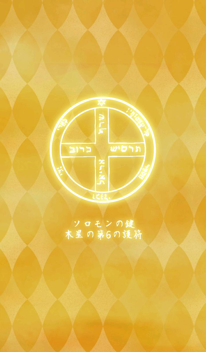運気上昇★ソロモンの鍵★木星の第6の護符