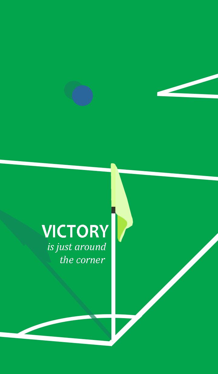 Victory is just around the corner