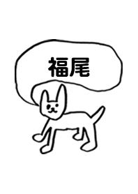 FUKUO by Irre Kosuya no.7169