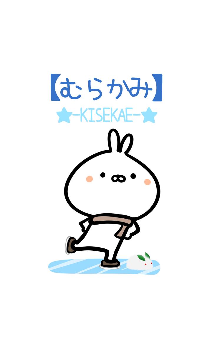 Murakami yurukawa usagi winter