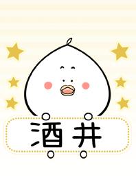 Sakai Omosiro Namae Theme