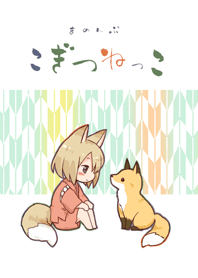 foxlike girl and little fox