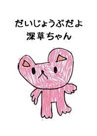 FUKAKUSA by s.s no.8931