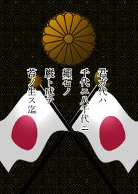 Japan Memorial Day Flag 3