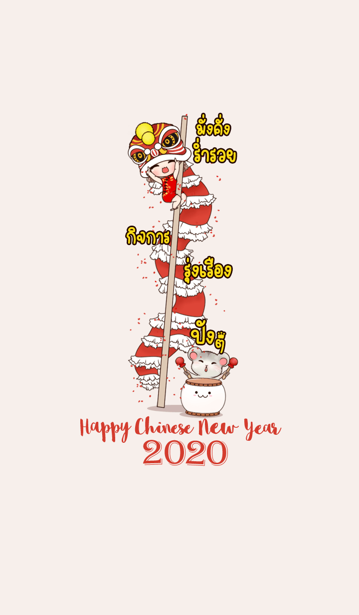 Nami Happy Chinese New Year Theme