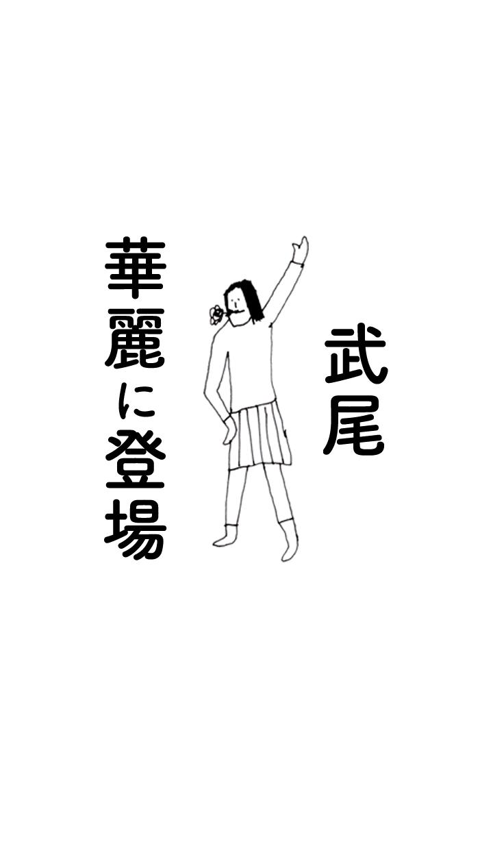 TAKEO DAYO no.7157