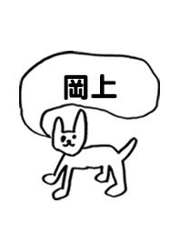 OKANOE by Irre Kosuya no.7182