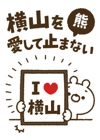 [Yokoyama] I love bears and never stop