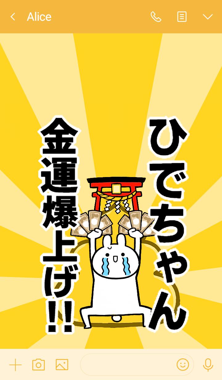 Fortune rise rabbit[Hide-cyan]