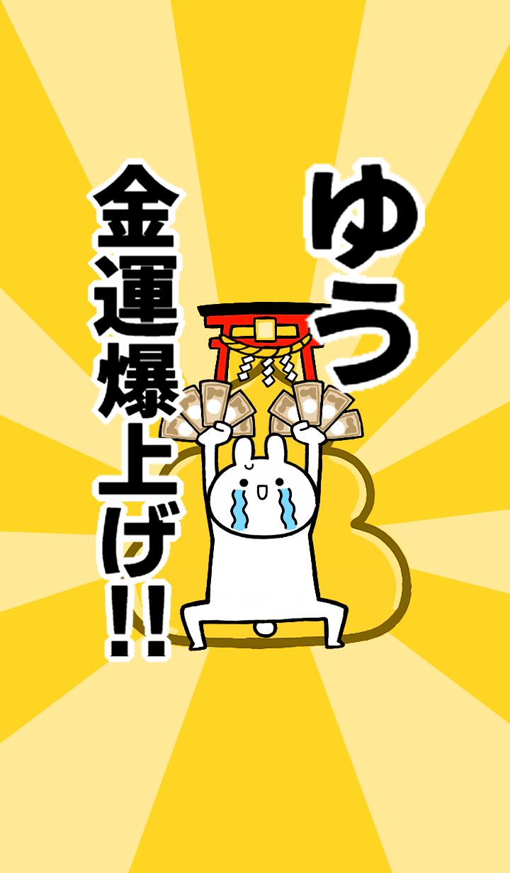 Fortune rise rabbit[Yuu]