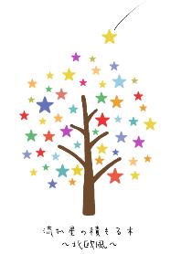 Tree of Shooting Star Scandinavian