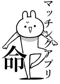 Like Themie[MA-CHINGU-APURI]