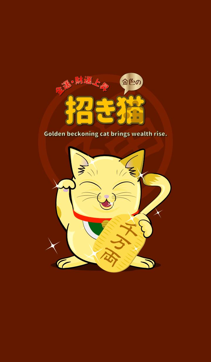 金色の招き猫 2〜金運・財運上昇