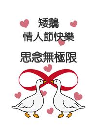 矮鵝的情人節