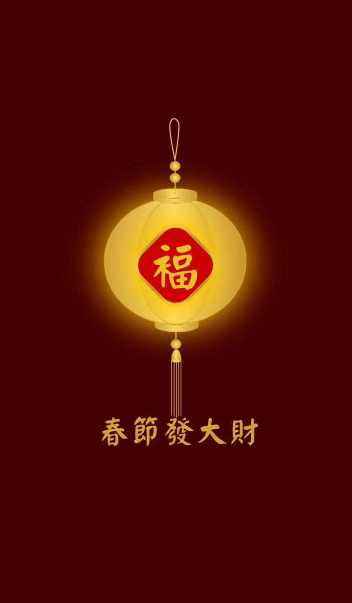 Spring Festival get a big rich
