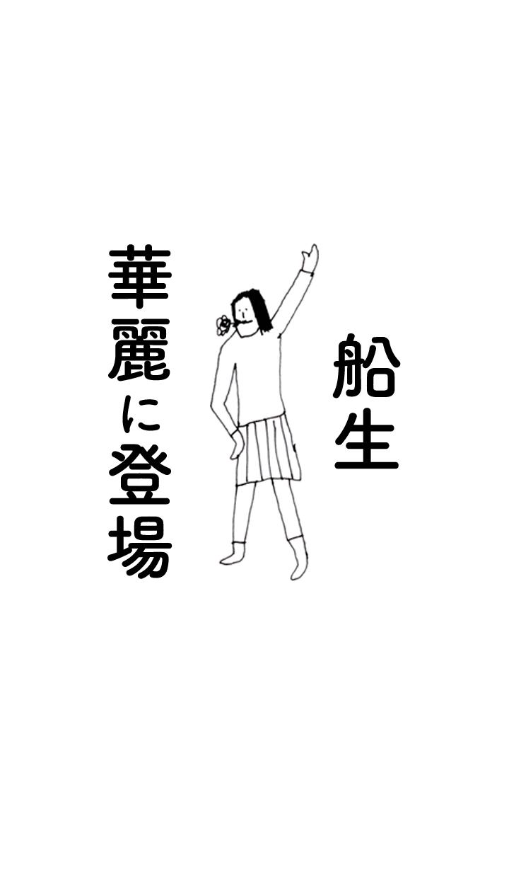 FUNYUU DAYO no.7234