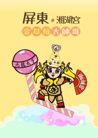 九龍太子-金草莓大帥哥