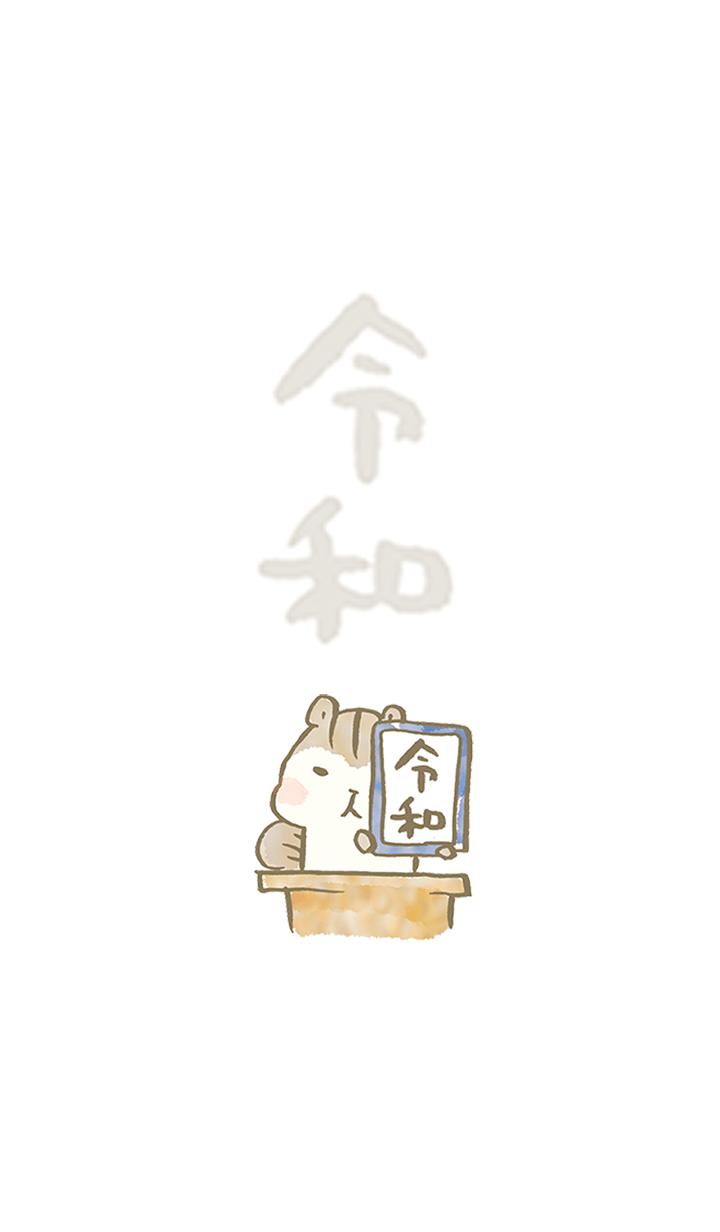 シマリス(の、リスたむ) 新元号・令和ver.