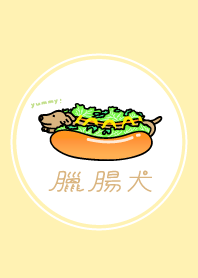 臘腸熱狗堡