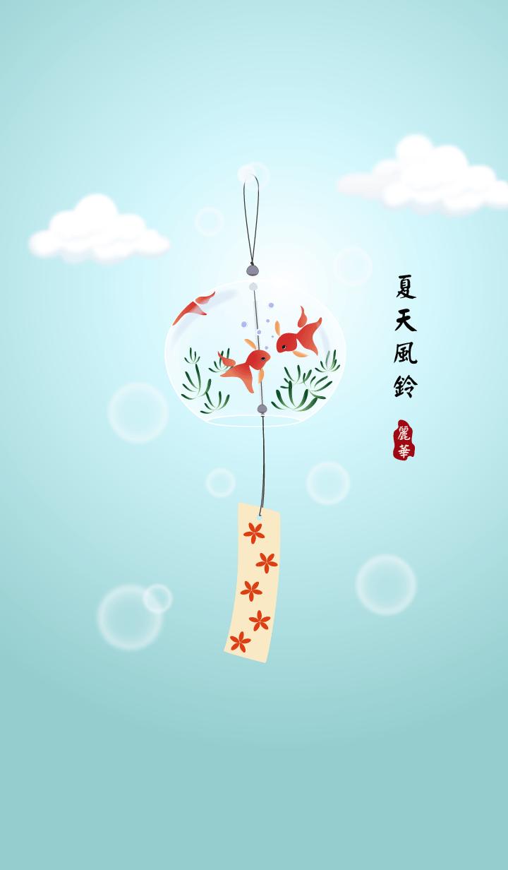 Lucky Wind Bell