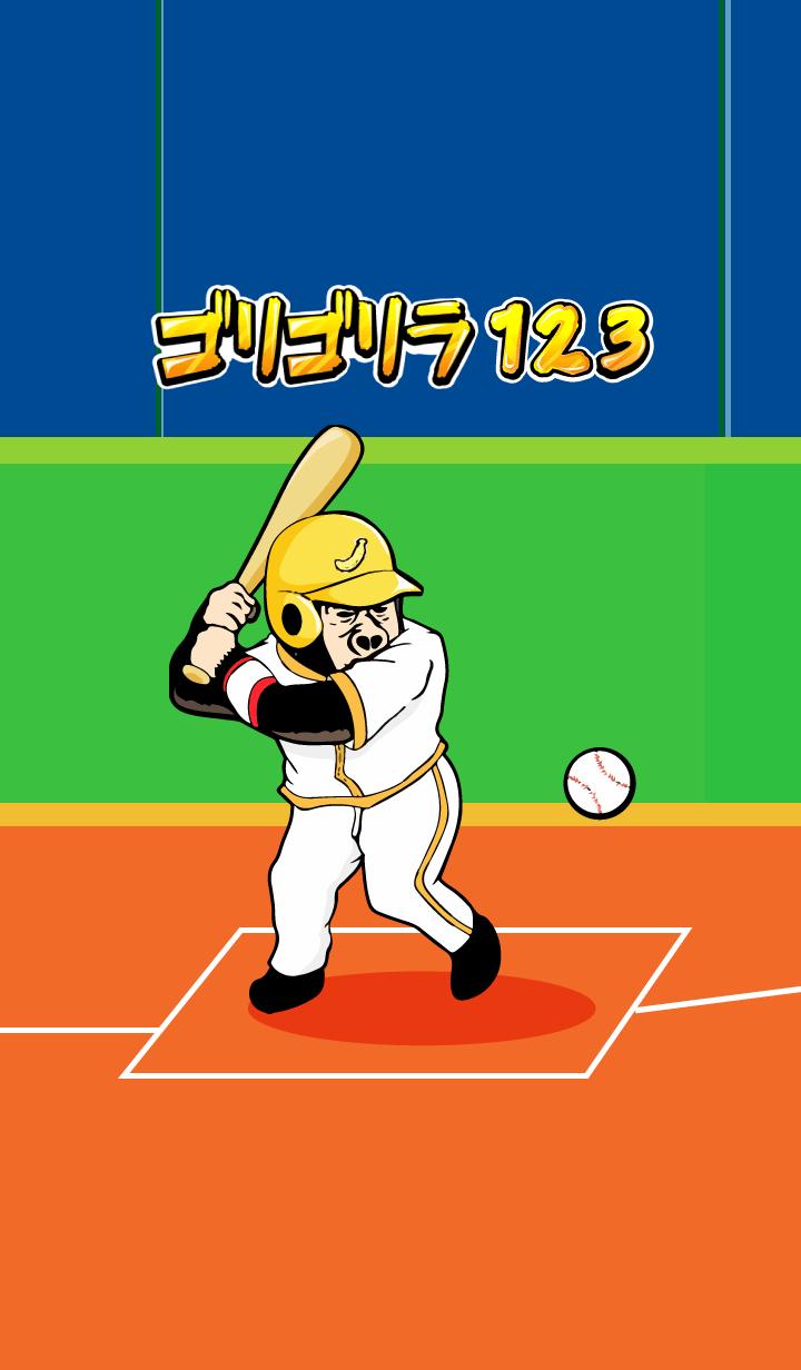 กอริลลากอริลลา 123 เบสบอล